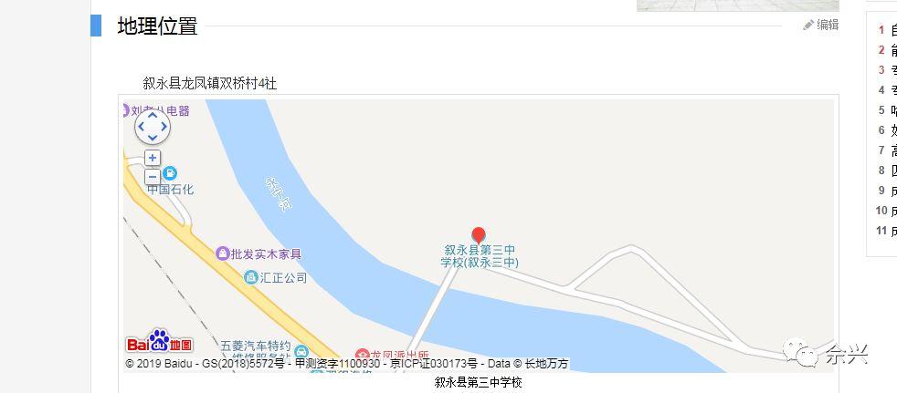 再见@心心之火志愿服务队 个人日记 第6张