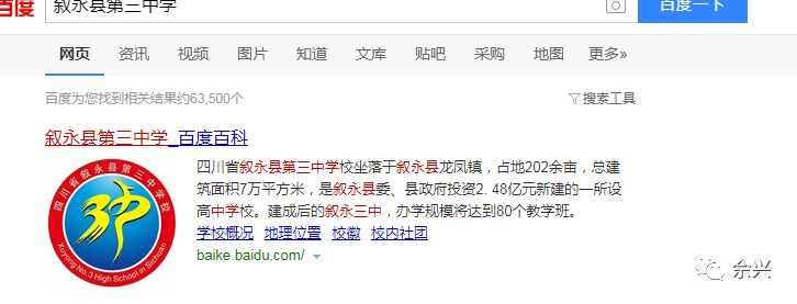再见@心心之火志愿服务队 个人日记 第4张