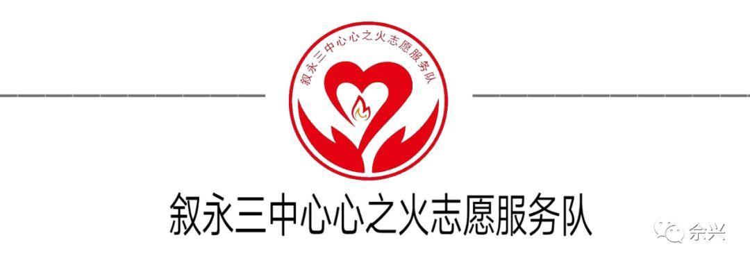 再见@心心之火志愿服务队 个人日记 第17张
