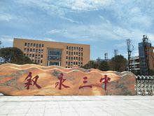 叙永县第三中学介绍-佘兴778.png