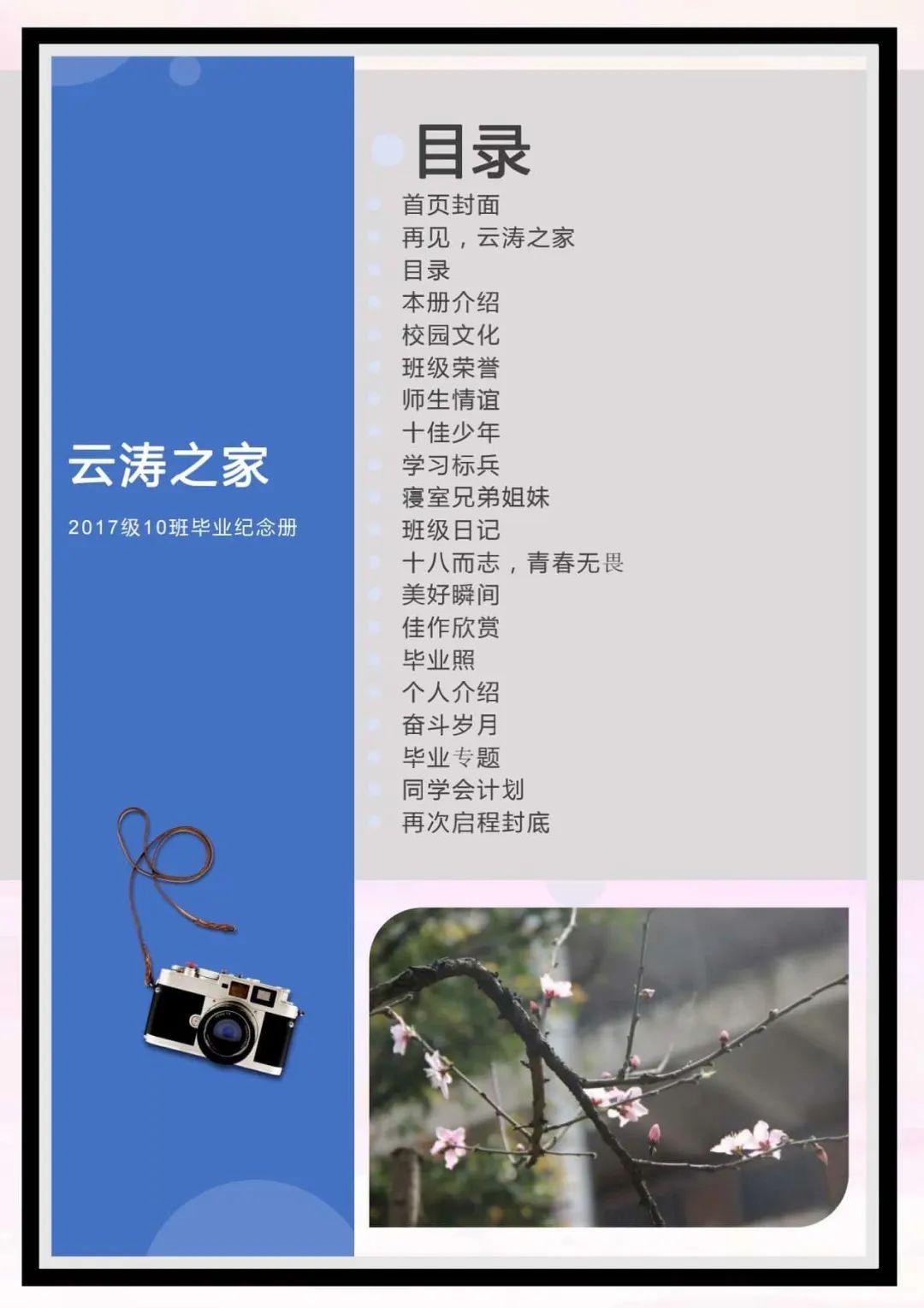 再见,云涛之家—叙永三中17级10班毕业纪念 叙永三中 第4张