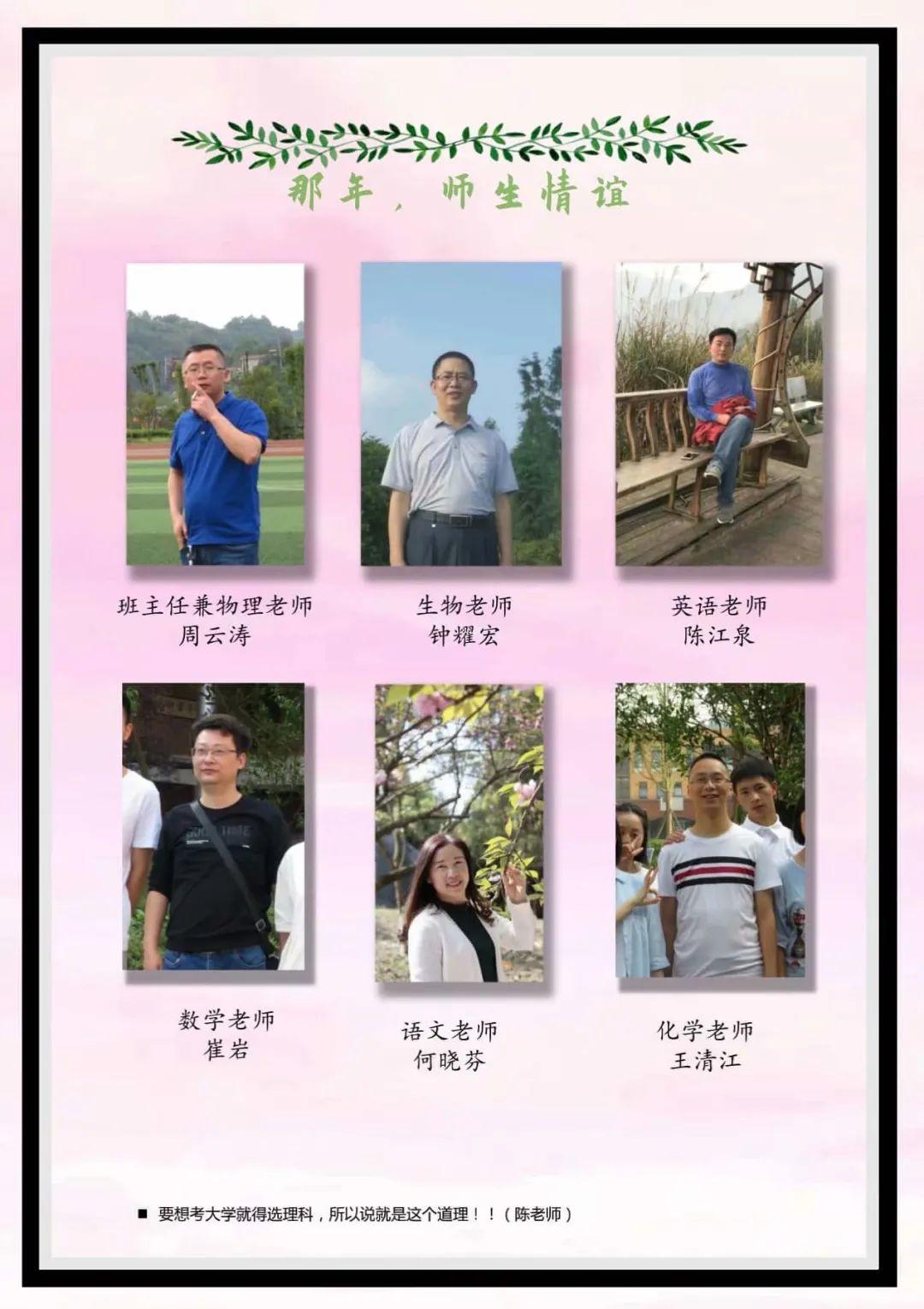 再见,云涛之家—叙永三中17级10班毕业纪念 叙永三中 第8张