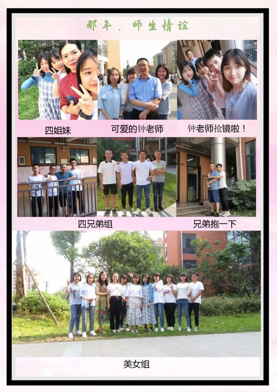 再见,云涛之家—叙永三中17级10班毕业纪念 叙永三中 第11张
