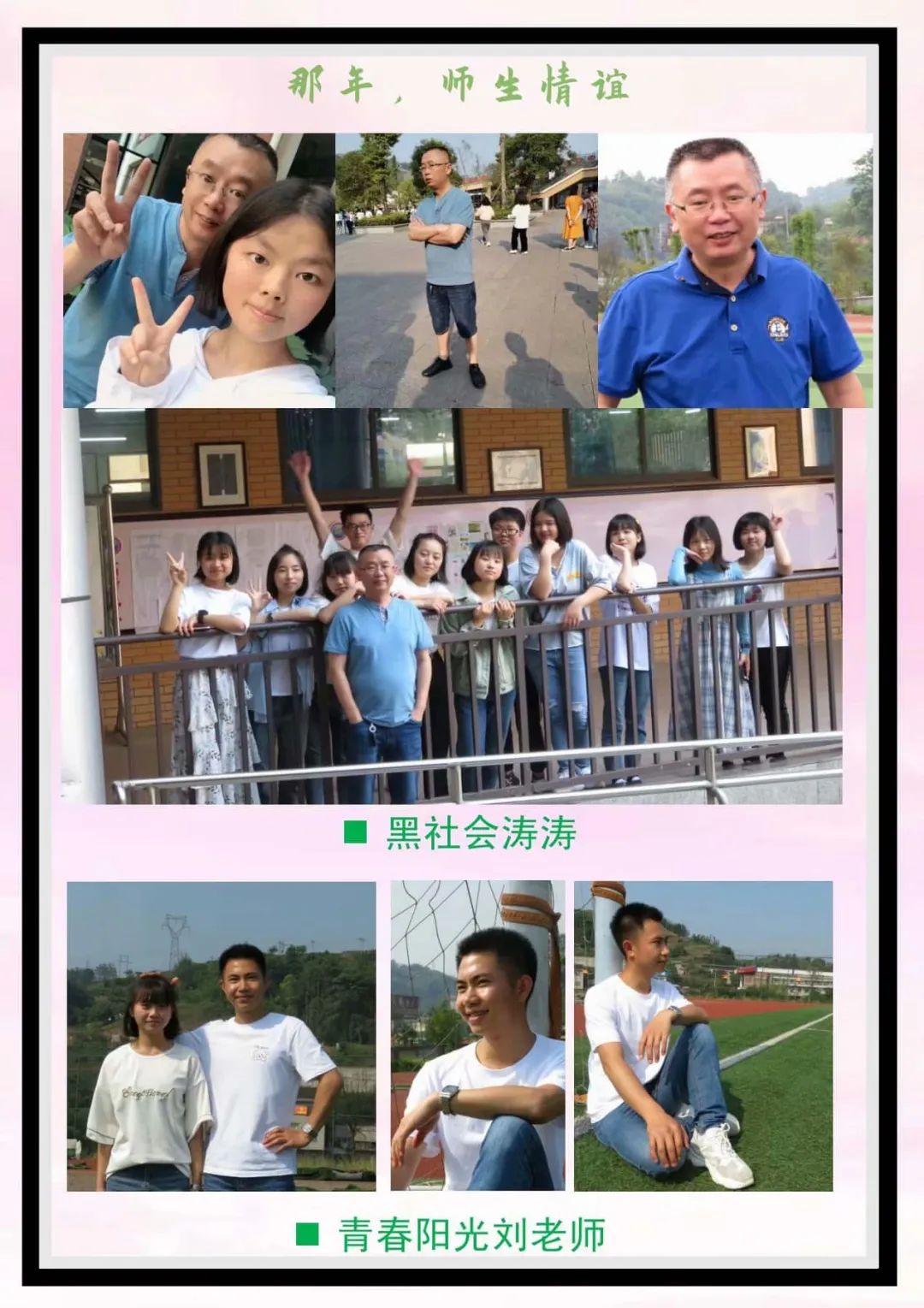 再见,云涛之家—叙永三中17级10班毕业纪念 叙永三中 第14张