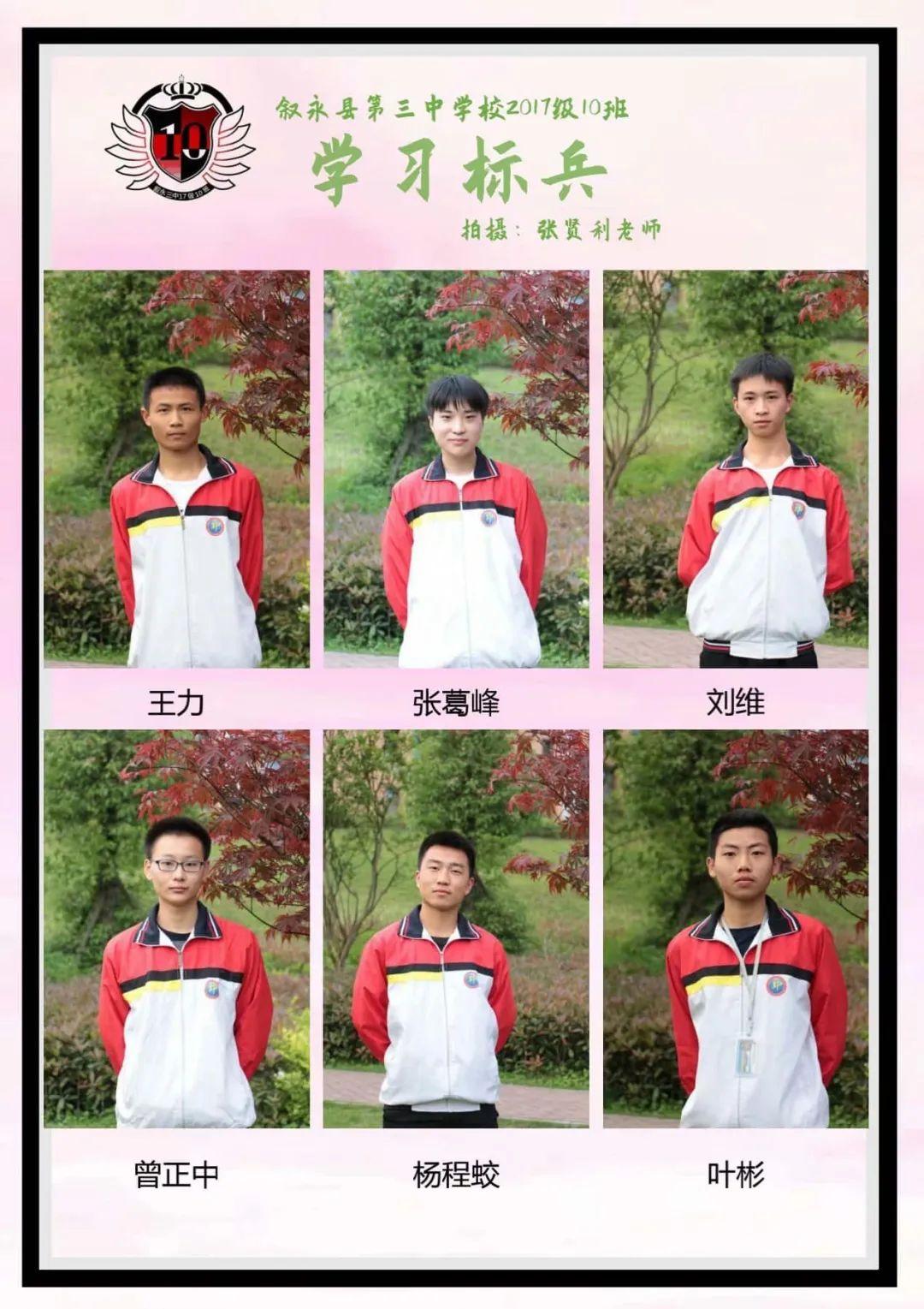 再见,云涛之家—叙永三中17级10班毕业纪念 叙永三中 第17张