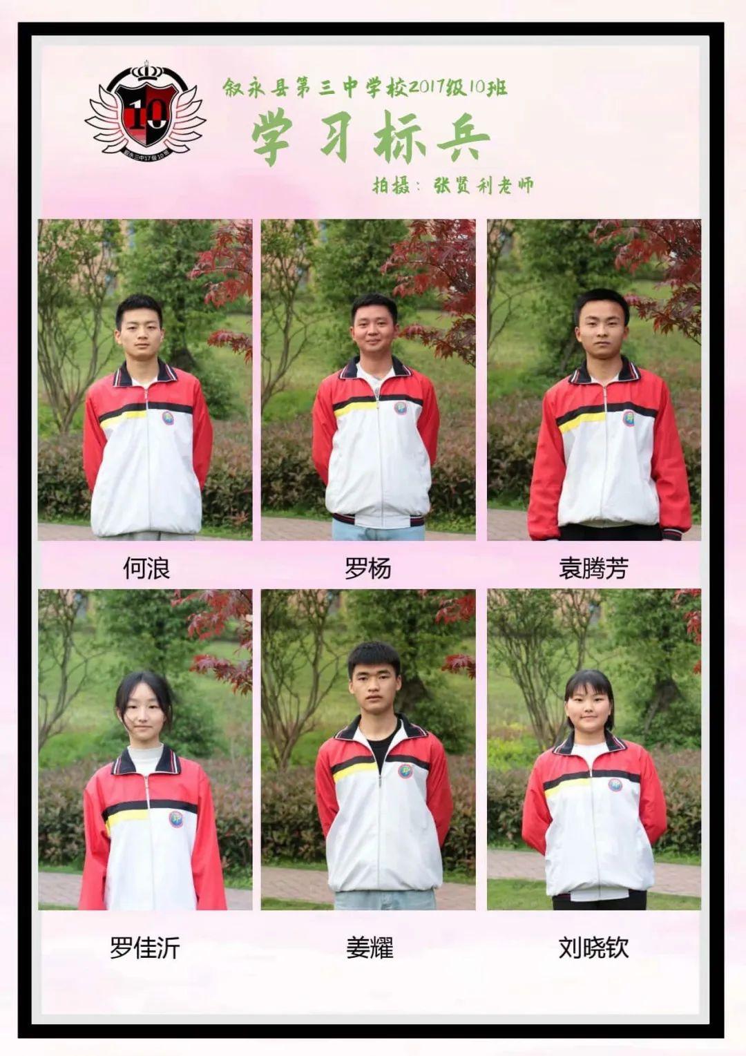 再见,云涛之家—叙永三中17级10班毕业纪念 叙永三中 第19张
