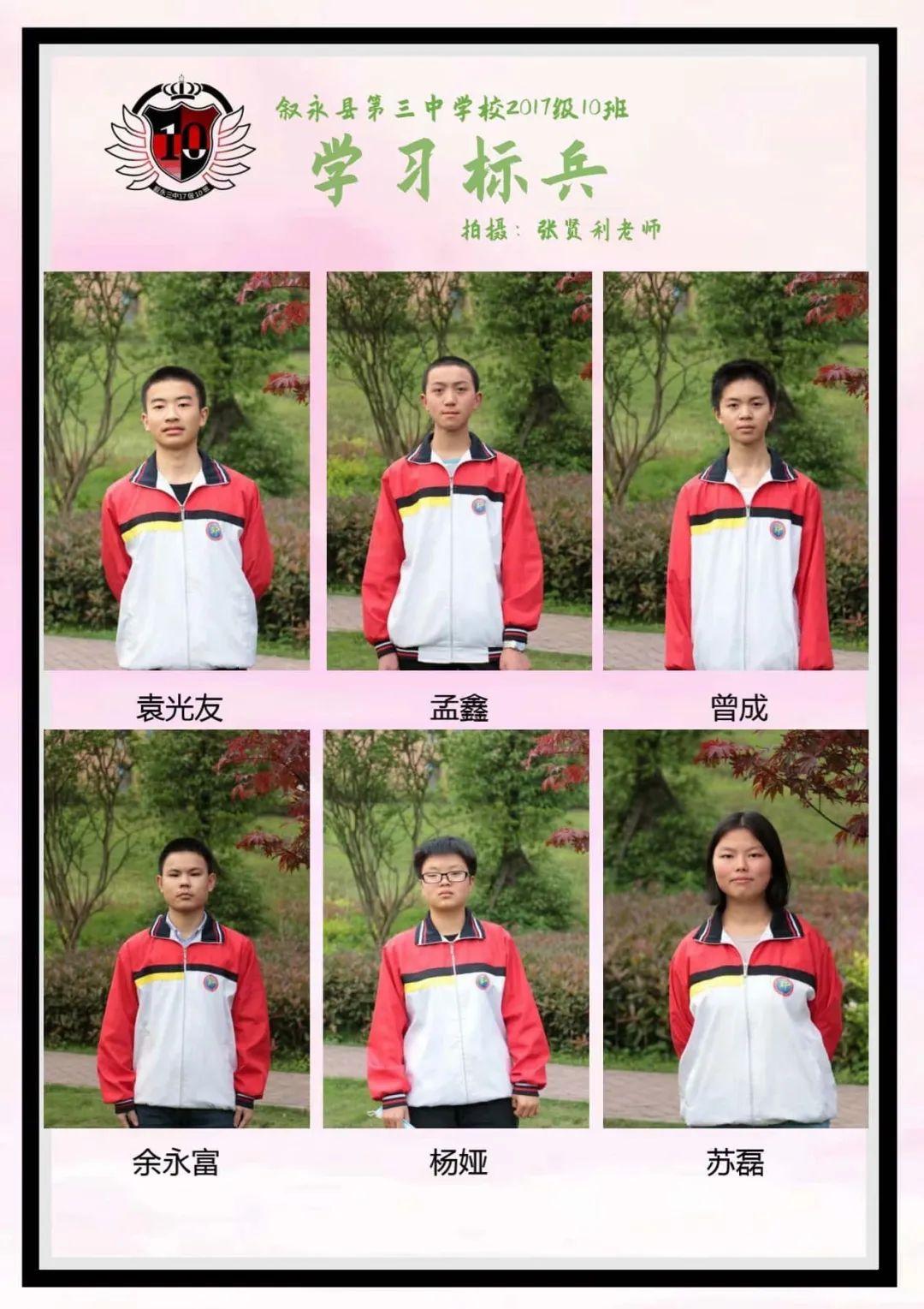再见,云涛之家—叙永三中17级10班毕业纪念 叙永三中 第18张