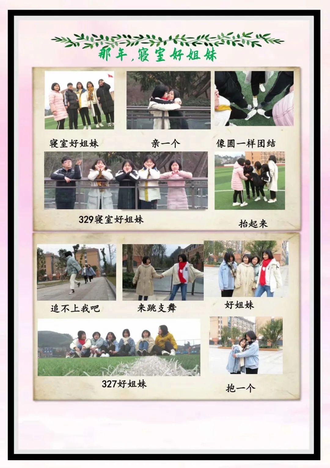 再见,云涛之家—叙永三中17级10班毕业纪念 叙永三中 第22张