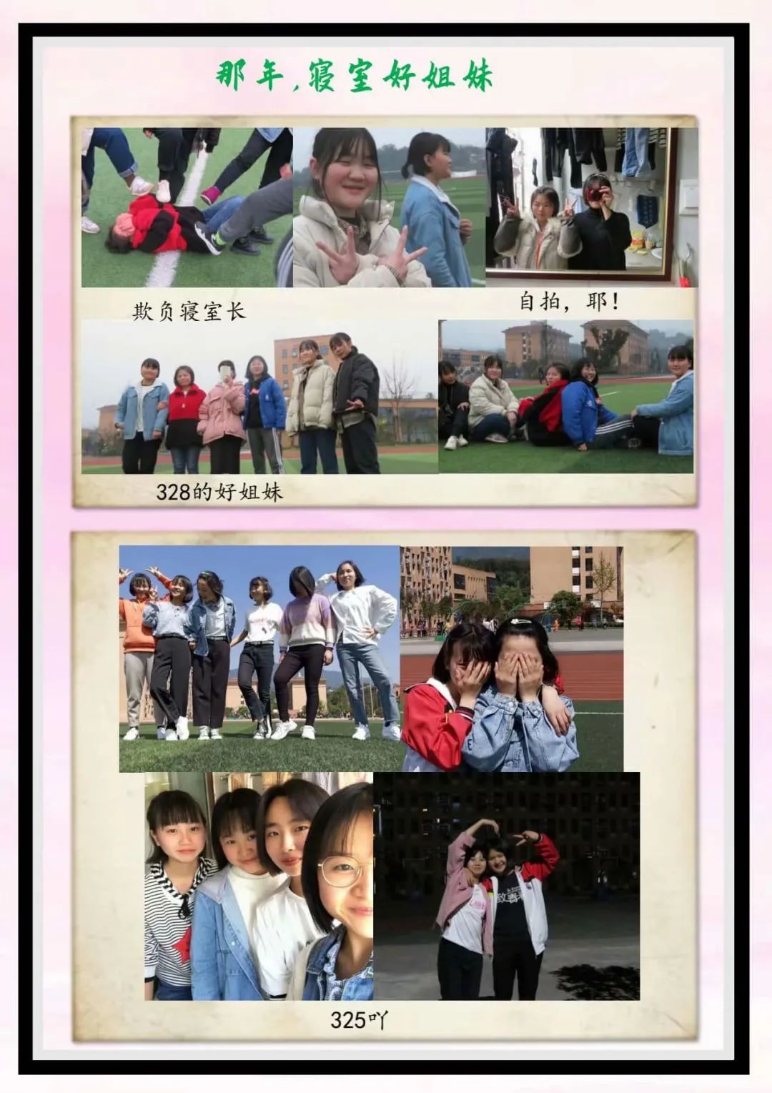 再见,云涛之家—叙永三中17级10班毕业纪念 叙永三中 第23张