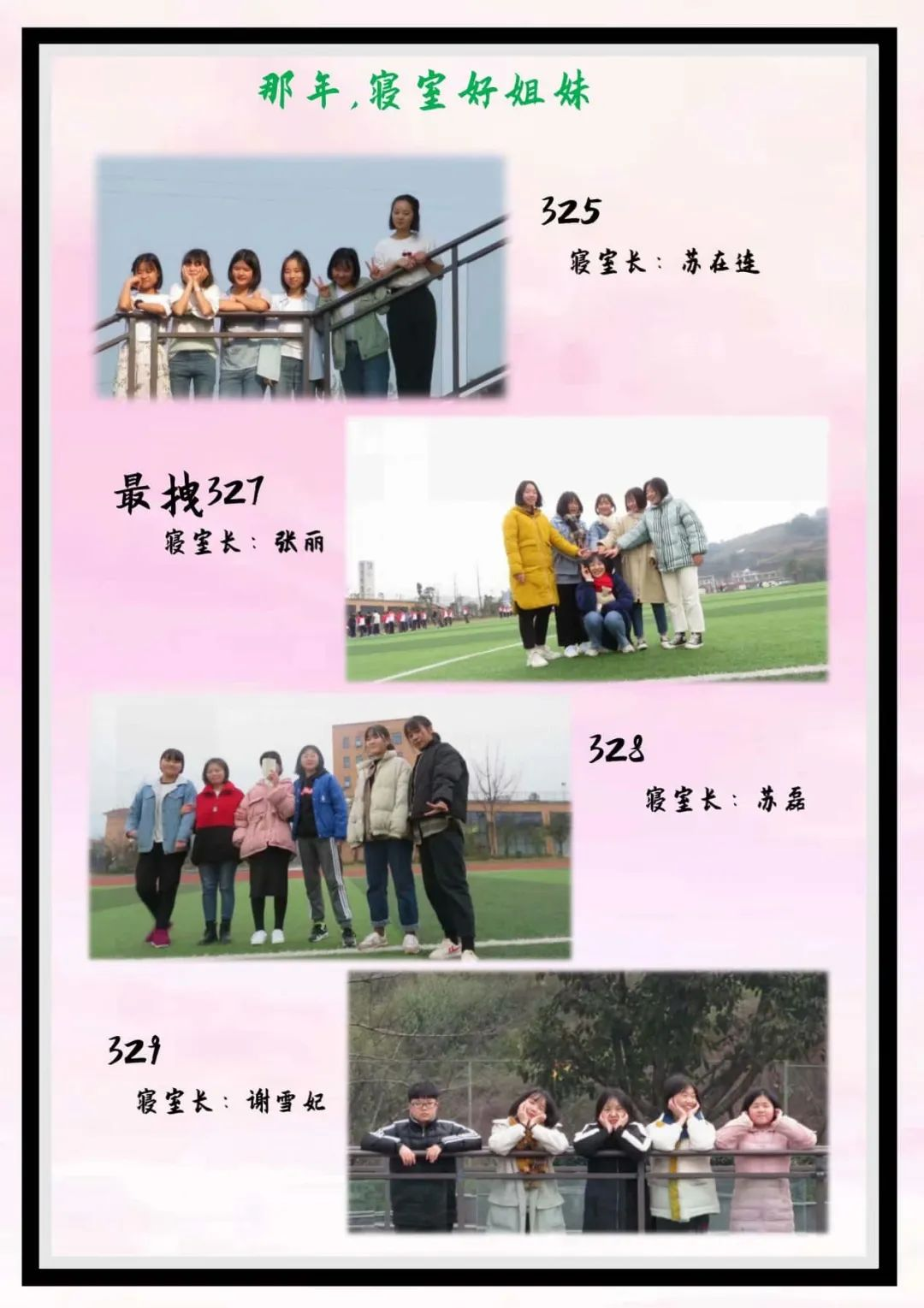 再见,云涛之家—叙永三中17级10班毕业纪念 叙永三中 第21张