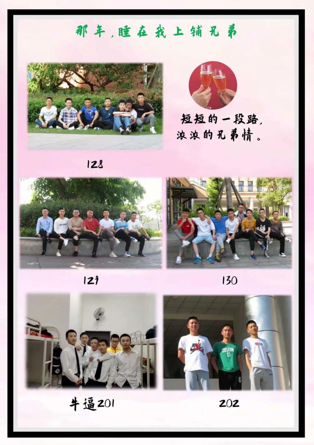 再见,云涛之家—叙永三中17级10班毕业纪念 叙永三中 第24张