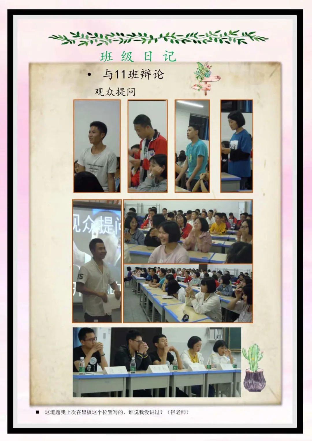 再见,云涛之家—叙永三中17级10班毕业纪念 叙永三中 第40张