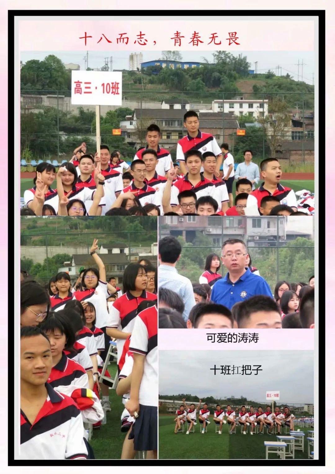 再见,云涛之家—叙永三中17级10班毕业纪念 叙永三中 第55张