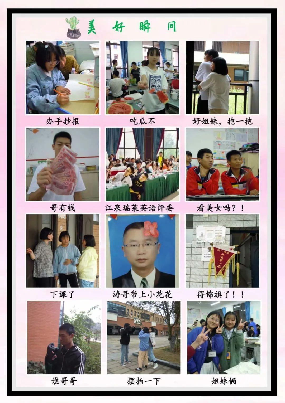 再见,云涛之家—叙永三中17级10班毕业纪念 叙永三中 第60张