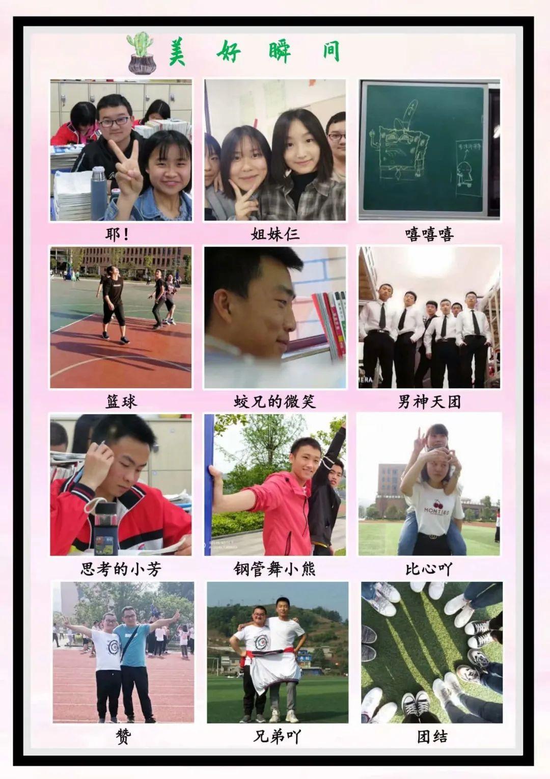 再见,云涛之家—叙永三中17级10班毕业纪念 叙永三中 第63张