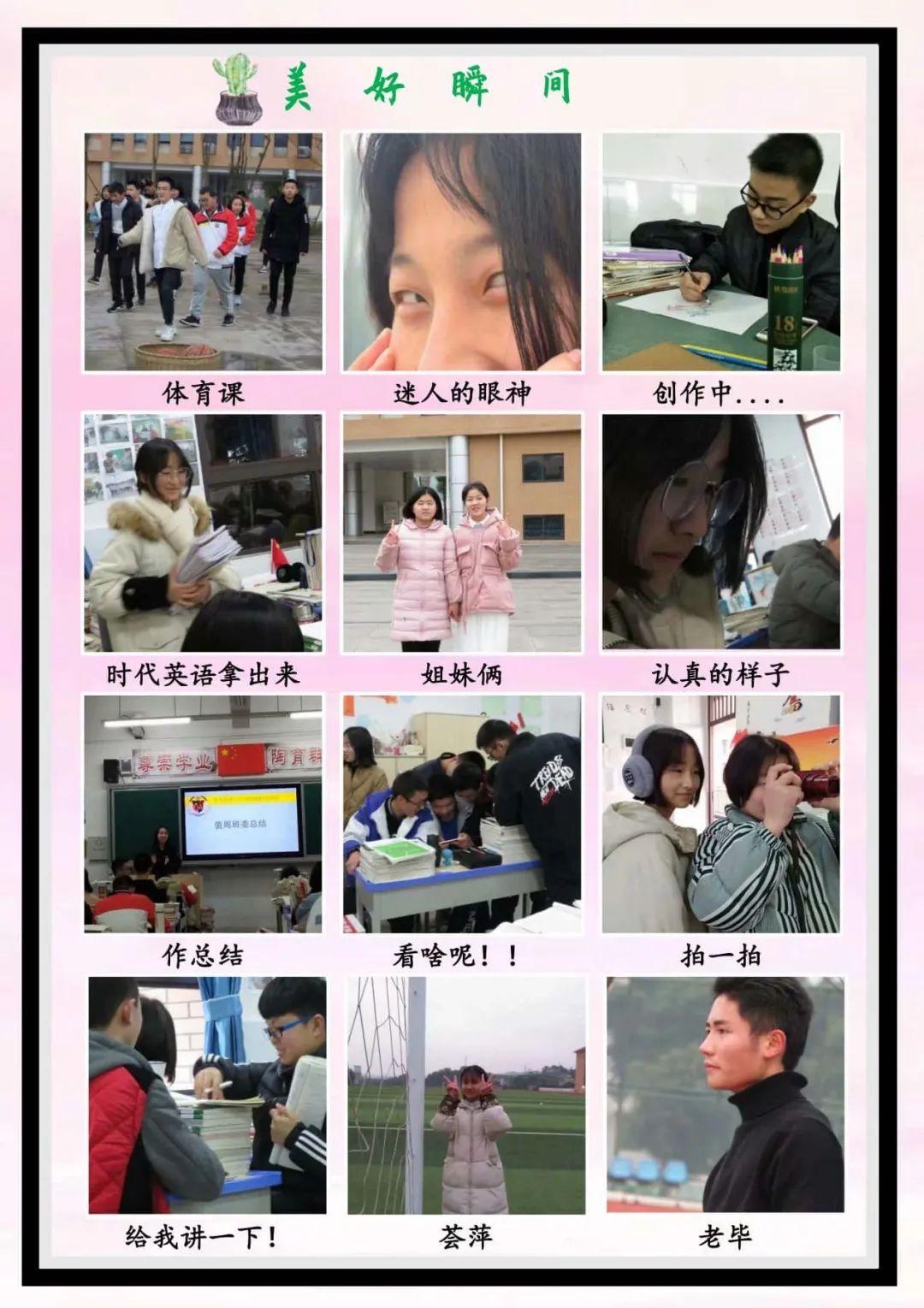 再见,云涛之家—叙永三中17级10班毕业纪念 叙永三中 第61张