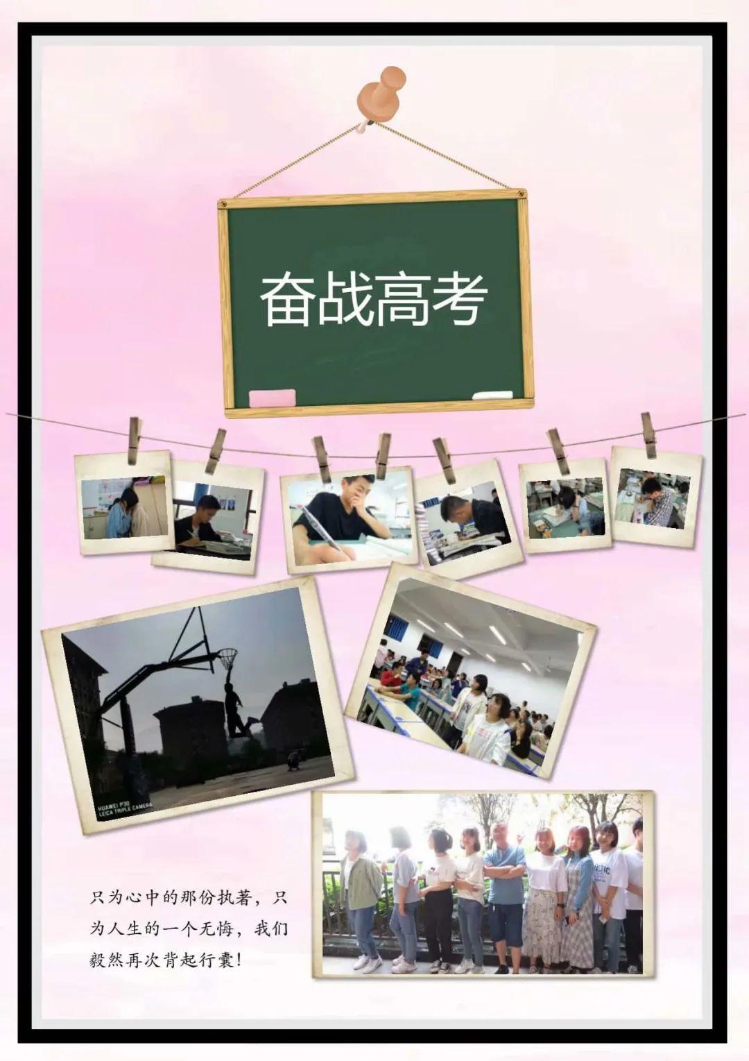再见,云涛之家—叙永三中17级10班毕业纪念 叙永三中 第69张