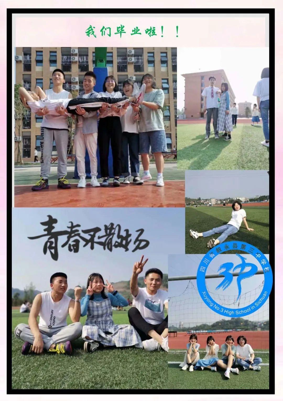 再见,云涛之家—叙永三中17级10班毕业纪念 叙永三中 第73张