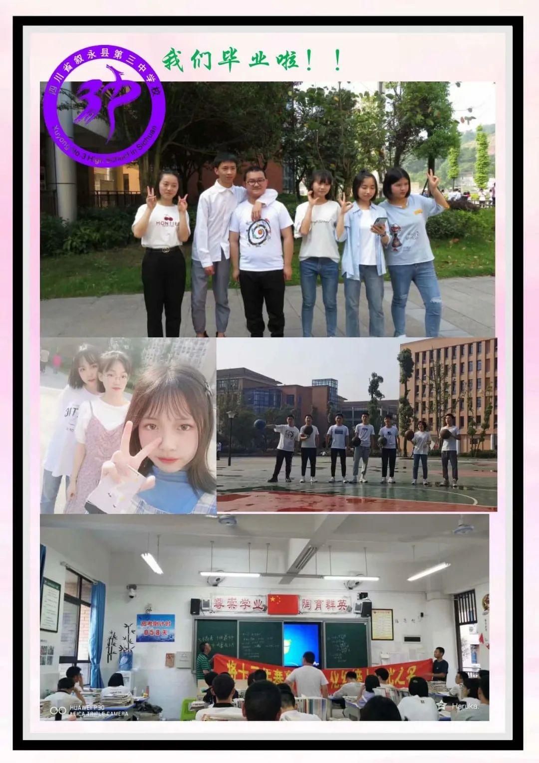再见,云涛之家—叙永三中17级10班毕业纪念 叙永三中 第80张